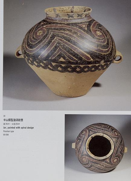 chinese-jar.jpg